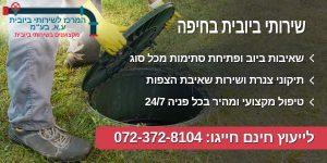 שירותי ביובית בחיפה