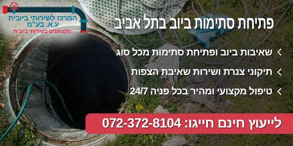 שירותי פתיחת סתימות ביוב בתל אביב
